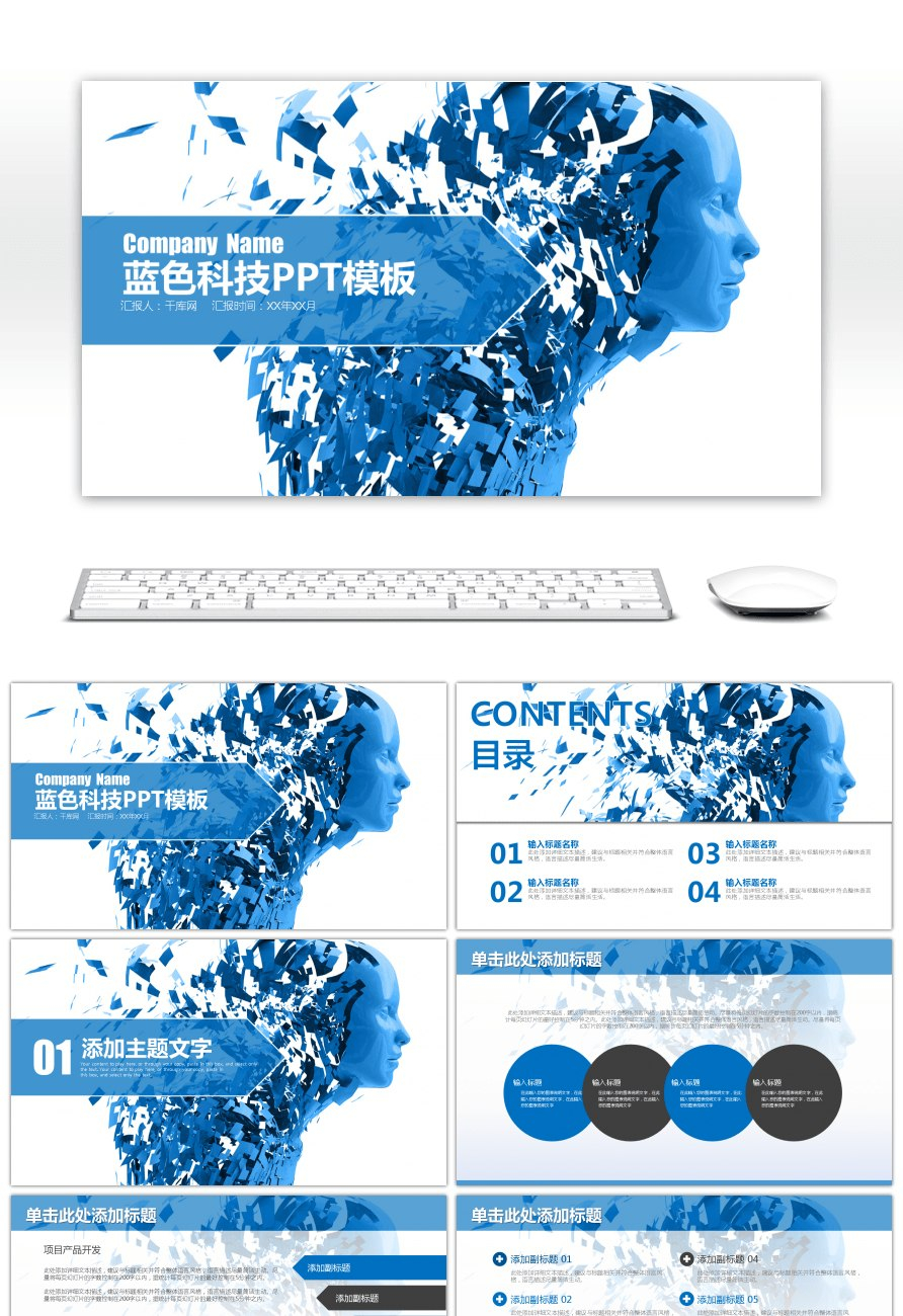 Awesome Blue High Tech Large Data Cloud Computing Ppt Template For Intended For High Tech Powerpoint Template