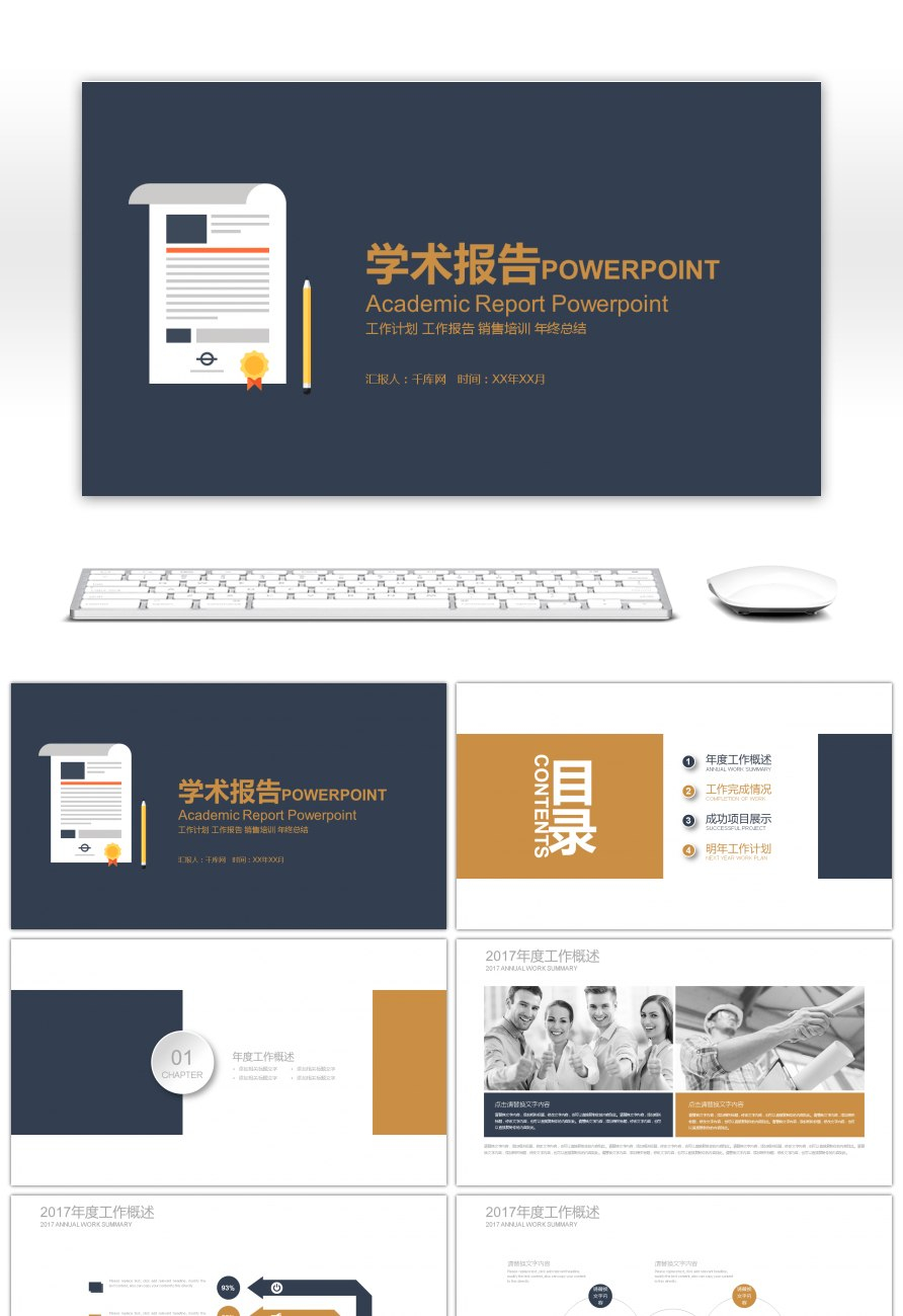 Awesome Ppt Template For Graduation Thesis Defense Of Creative Flat Pertaining To Powerpoint Templates For Thesis Defense