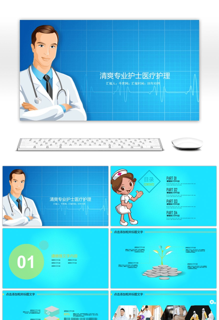 Free Nursing Powerpoint Templates Template Ideasling Female Nurse Intended For Free Nursing Powerpoint Templates