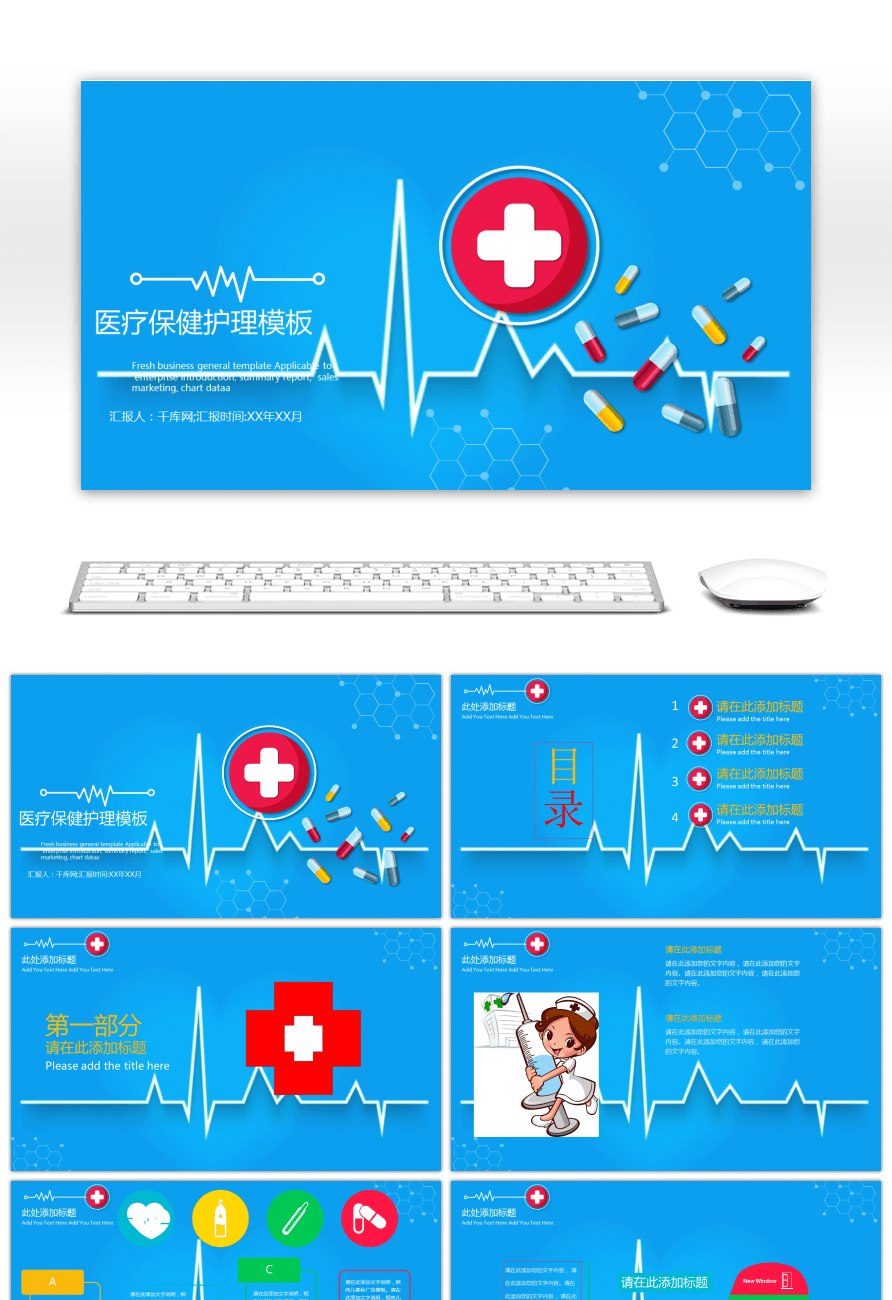 Template Ideas Free Nursing Powerpoint Templates Throughout Free Nursing Powerpoint Templates