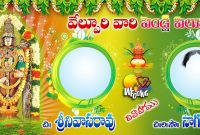 Wedding Banners Design Psd Template Free  Naveengfx with regard to Wedding Banner Design Templates