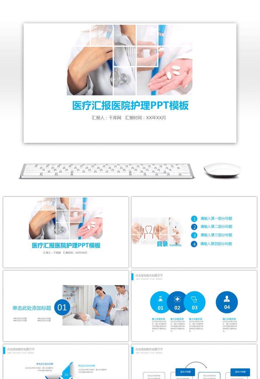 Awesome Brief Medical Report Hospital Nursing Ppt Template For Free For Free Nursing Powerpoint Templates