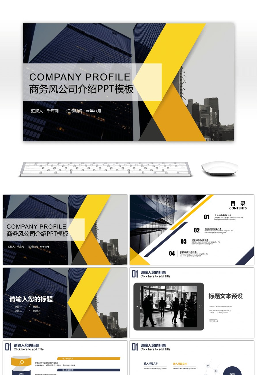 Awesome Business Business Company Introduces The Company Profile Ppt Regarding Business Profile Template Free Download