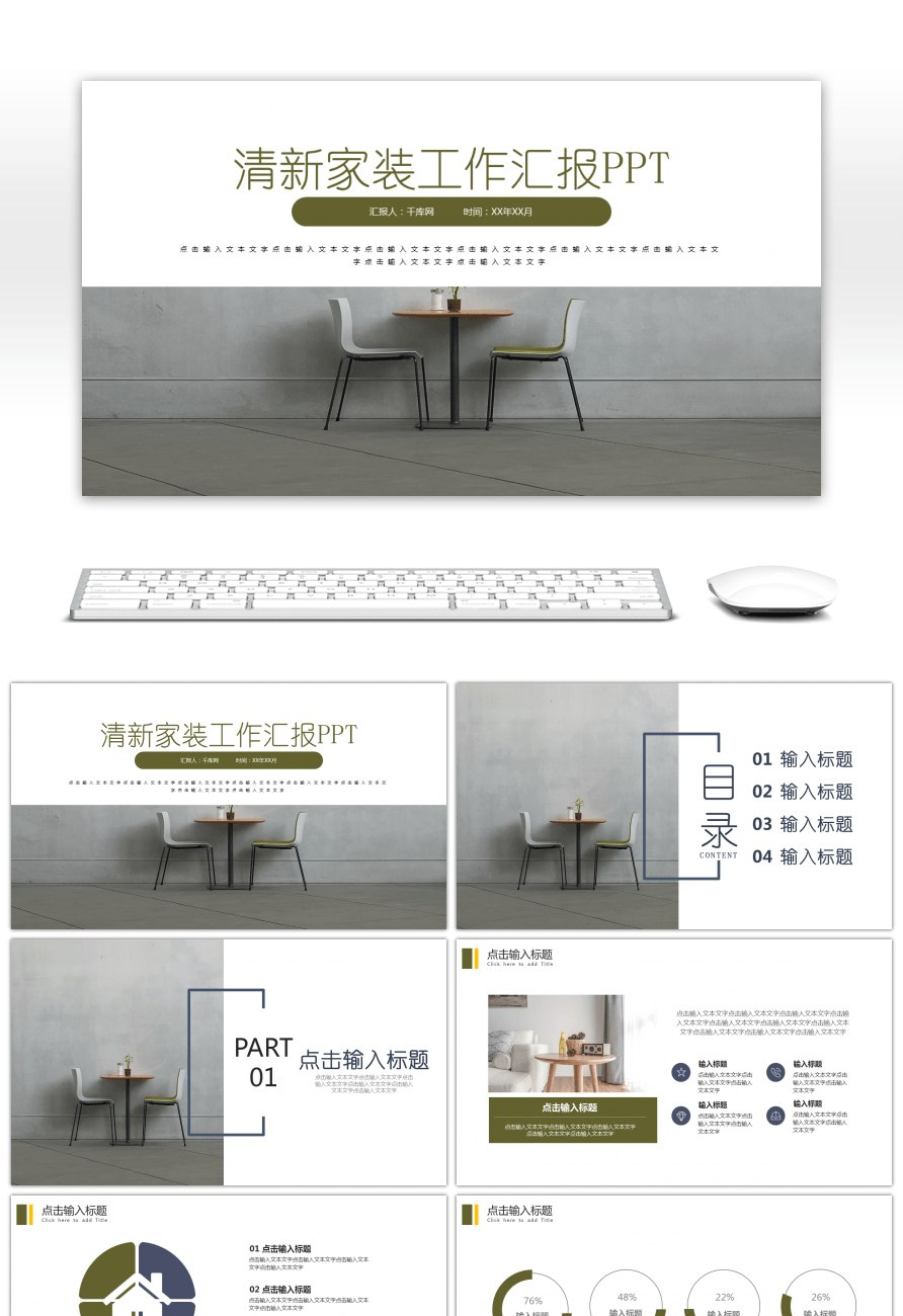 Awesome Clean Home Work Report Home Display Ppt Template For Free Intended For Raf Powerpoint Template
