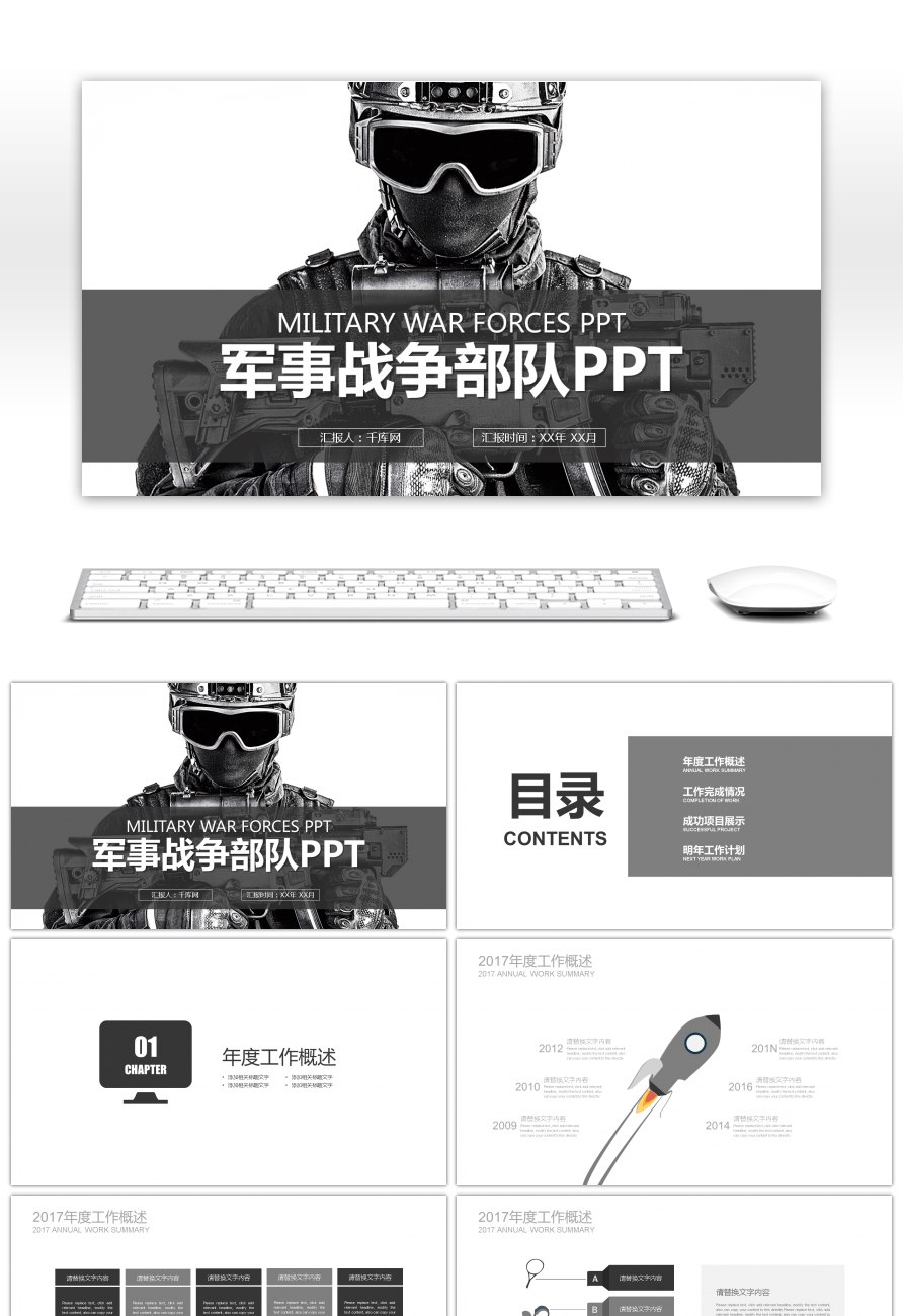 Awesome Military War Army Ppt Template For Unlimited Download On Pngtree Intended For Powerpoint Templates War