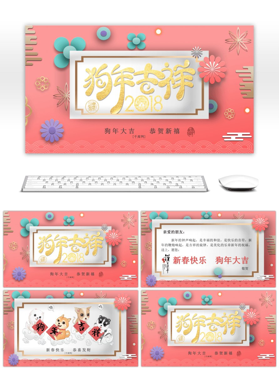 Awesome Pink Dog Auspicious New Year Greeting Card Templates Ppt For In Greeting Card Template Powerpoint