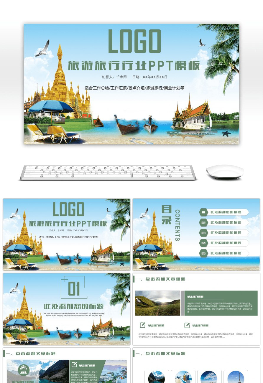 Awesome Ppt Template For Tourism And Travel Industry For Unlimited For Powerpoint Templates Tourism