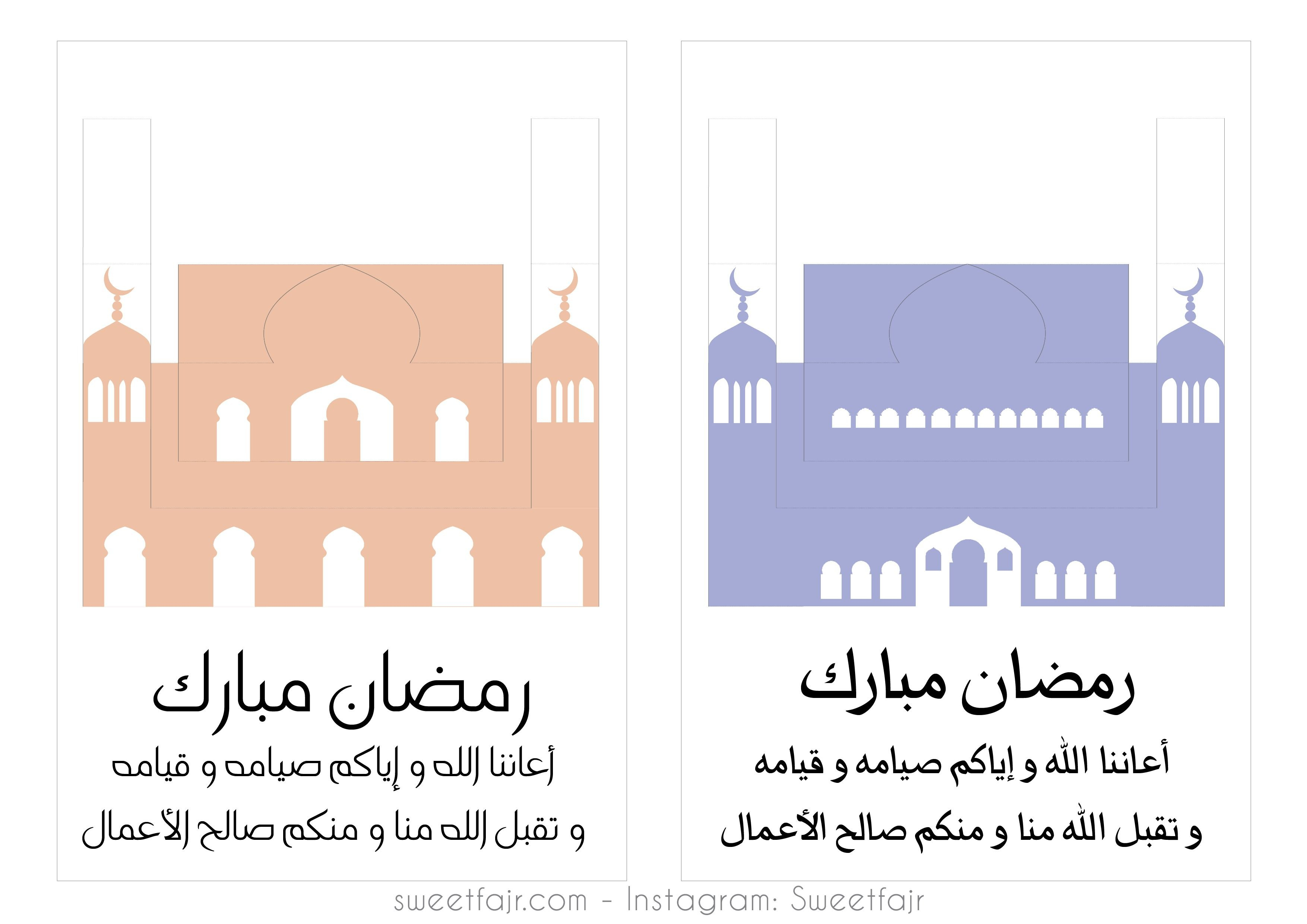 Pop Up Card Templates For Ramadan  Free Printable Popup Mosque Throughout Pop Up Card Templates Free Printable